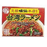 【名古屋お土産】味仙 台湾ラーメン【2食入】