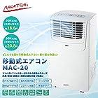 ナカトミ(NAKATOMI) 移動式エアコン MAC-20 スポットエアコン スポットクーラー ホワイト 工事不要