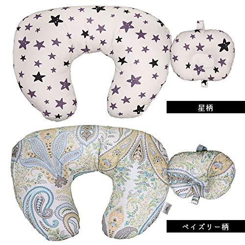 『授乳クッション 授乳まくら 授乳ピロー 赤ちゃん ミニ枕付き 綿素材 洗える (星)』のトップ画像