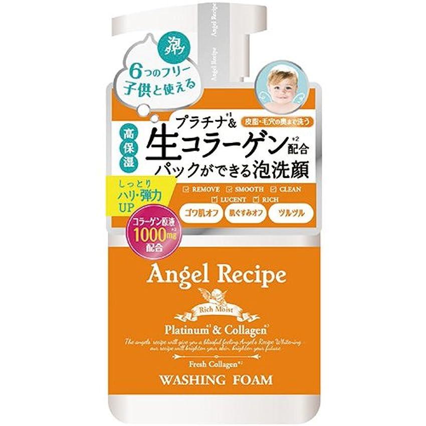 へこみ徐々に圧力AngelRecipe エンジェルレシピ リッチモイスト 泡洗顔 150ml