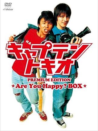 キャプテントキオ プレミアムエディション-Are You Happy?BOX- [DVD]