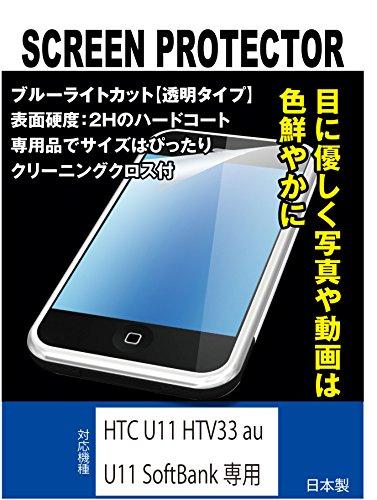 【ブルーライトカット 超透明(透過率:92%以上)】液晶保護フィルム HTC U11 HTV33 au/U11 SoftBank専用(ブルーライトカット・透明)