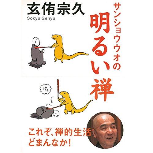 『サンショウウオの明るい禅』のカバーアート