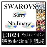 〈UVクラフトレジン〉 SWAROVSKI #3024 ダッフルコートボタン特殊カラー系23mm/1個 Buttona 粒別 クリスタルAB