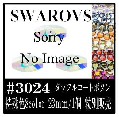 〈UVクラフトレジン〉 SWAROVSKI #3024 ダッフルコートボタン特殊カラー系23mm/1個 Buttona 粒別 クリスタルタバック