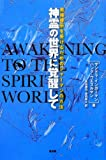 神霊の世界に覚醒して