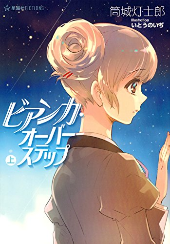 ビアンカ・オーバーステップ(上) (星海社FICTIONS)