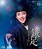 星組シアター・ドラマシティ公演 楽劇 『鎌足 ―夢のまほろば、大和し美し―』 [Blu-ray]