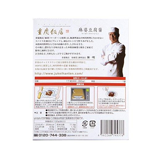 重慶飯店『麻婆豆腐醤』
