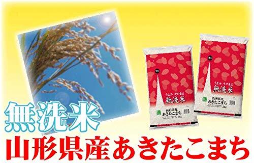 【令和元年産】山形県産無洗米あきたこまち5kg【ハーベストシーズン】【精米】【HARVESTSEASON】