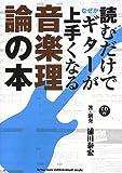 読むだけでなぜかギターが上手くなる音楽理論の本(CD付)