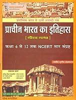 Garud Prakashan Pracheen Bharat Ka ItihasBased On Class 6th To 12th NCERT