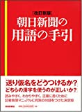 改訂新版 朝日新聞の用語の手引