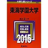 東海学園大学 (2015年版大学入試シリーズ)