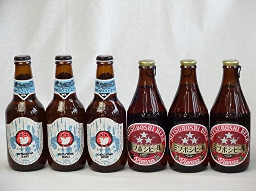 豆回復不機嫌クラフトビールパーティ6本セット常陸野ネストホワイトエール330ml×3 ミツボシビール ミツボシビール ウィンナスタイルラガー330ml×3