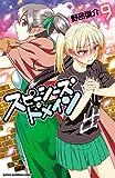 スピーシーズドメイン 9 (少年チャンピオン・コミックス)