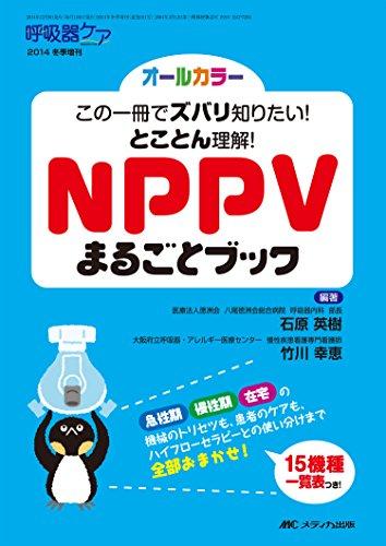 NPPVまるごとブック: この一冊でズバリ知りたい! とことん理解! (呼吸器ケア2014年冬季増刊)