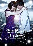 僕の彼女はサイボーグ スペシャル・エディション [DVD] image