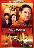 愛と欲望の街/上海セレナーデ[DVD]