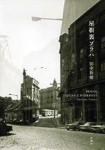 表紙: 屋根裏プラハ   田中 長徳