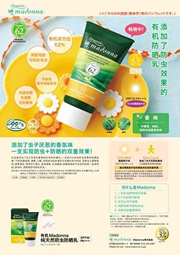 オーガニックマドンナピュアガードサンミルク45g(虫が苦手な香り配合のオーガニックUVクリーム)