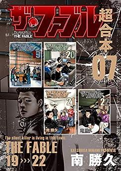 [南勝久]のザ・ファブル 超合本版 7 (ヤングマガジンコミックス)