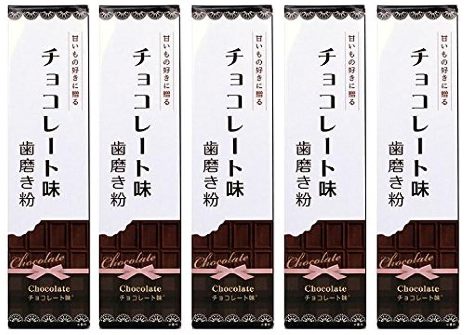 カートン水差し衝突コースSWEETS 歯磨き粉 チョコレート味 70g (5本)