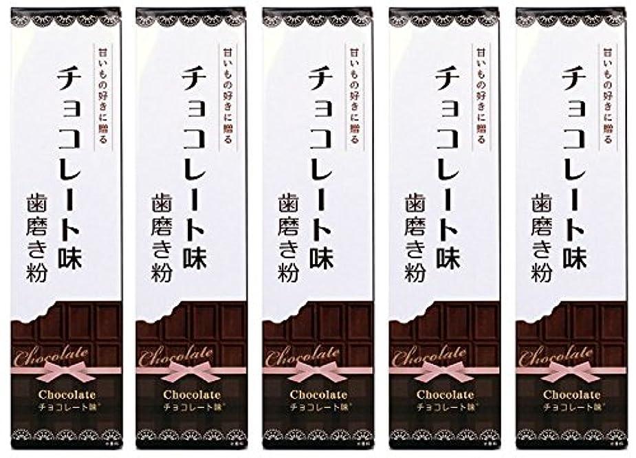 危険なシュリンク暴力SWEETS 歯磨き粉 チョコレート味 70g (5本)