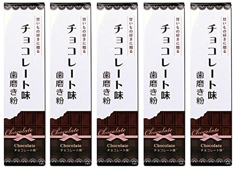 有限出口ダニSWEETS 歯磨き粉 チョコレート味 70g (5本)