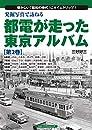 発掘写真で訪ねる都電が走った東京アルバム 第2巻 6系統~10系統