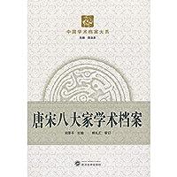 Declare series 9 (Chinese edidion) Pinyin: shen bao cong shu 9