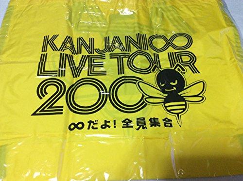 折りたたみ型ナイロンエコバッグ 関ジャニ∞ 「KANJANI∞ LIVE TOUR 2008 ∞だよ! 全員集合」