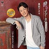酔いのブルース スペシャル盤(リミックス・リマスターバージョン)