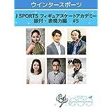 J SPORTS フィギュアスケートアカデミー 振付・表現力編 #5