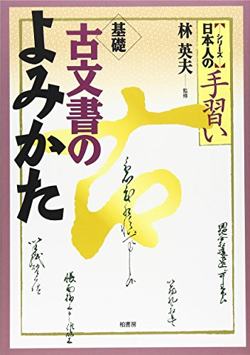 基礎 古文書のよみかた (〈シリーズ〉日本人の手習い)の詳細を見る