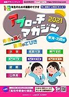 アプローチマガジン2021(東海・北陸版)