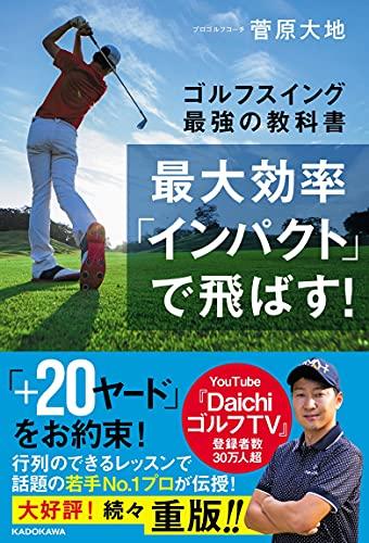 最大効率「インパクト」で飛ばす! ゴルフスイング最強の教科書の詳細を見る