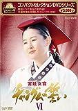 コンパクトセレクション 宮廷女官チャングムの誓い DVD-BOXVI[DVD]