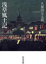 表紙: 浅草風土記 (中公文庫) | 久保田万太郎