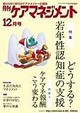 月刊ケアマネジメント 2011年12月号 [特集 どうする 若年性認知症の支援]