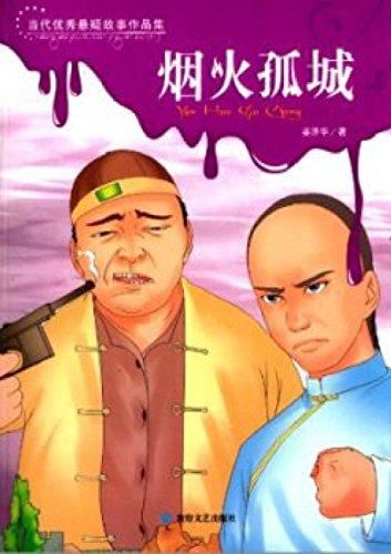 烟火孤城(The Lonely City in the Smoke) (Chinese Edition)