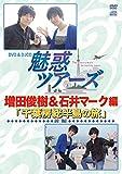 「魅惑ツアーズ 増田俊樹&石井マーク 編」 前編 (CD付) [DVD]