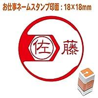 ネームスタンプ 工具スパナ印字面18×18mmインク朱色 SNM-020200216