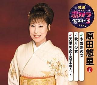 特選・歌カラベスト3 原田悠里1
