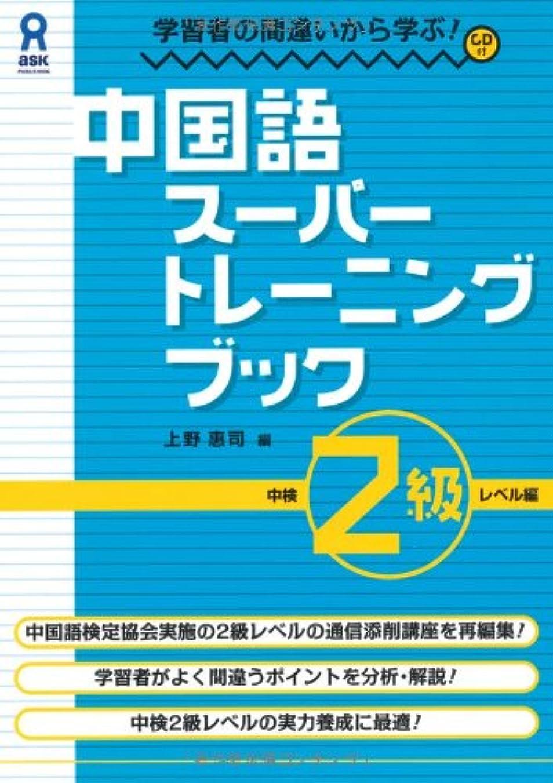炭水化物助手オーディションCD付 学習者の間違いから学ぶ! 中国語スーパートレーニングブック 中検2級レベル編