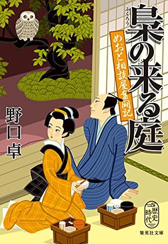 梟の来る庭 めおと相談屋奮闘記 (集英社文庫)