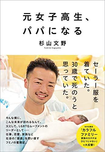 元女子高生、パパになる (文春e-book)