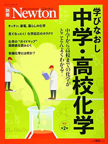 Newton別冊『学びなおし中学・高校化学 改訂第2版』 (ニュートン別冊)