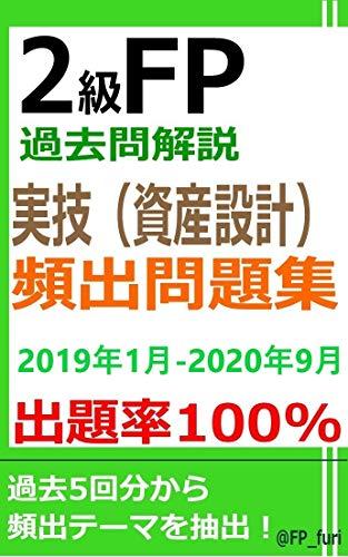 2級FP過去問解説 実技(資産設計) 頻出問題集【出題率100%(2019年1月~2020年9月)】