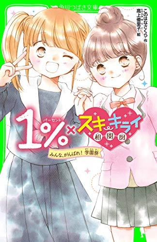 1%×スキ・キライ相関図 みんな、がんばれ! 学園祭 (角川つばさ文庫)
